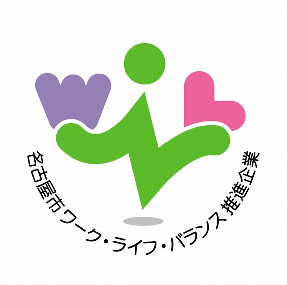 名古屋市WLB認証マーク.png